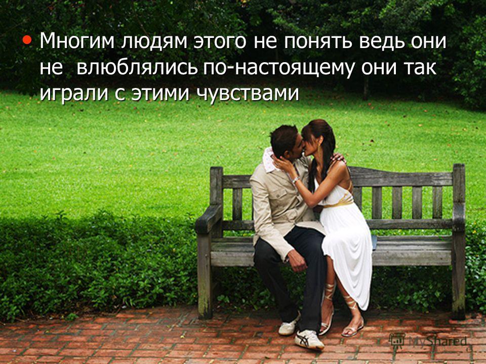 Многим людям этого не понять ведь они не влюблялись по-настоящему они так играли с этими чувствами Многим людям этого не понять ведь они не влюблялись по-настоящему они так играли с этими чувствами