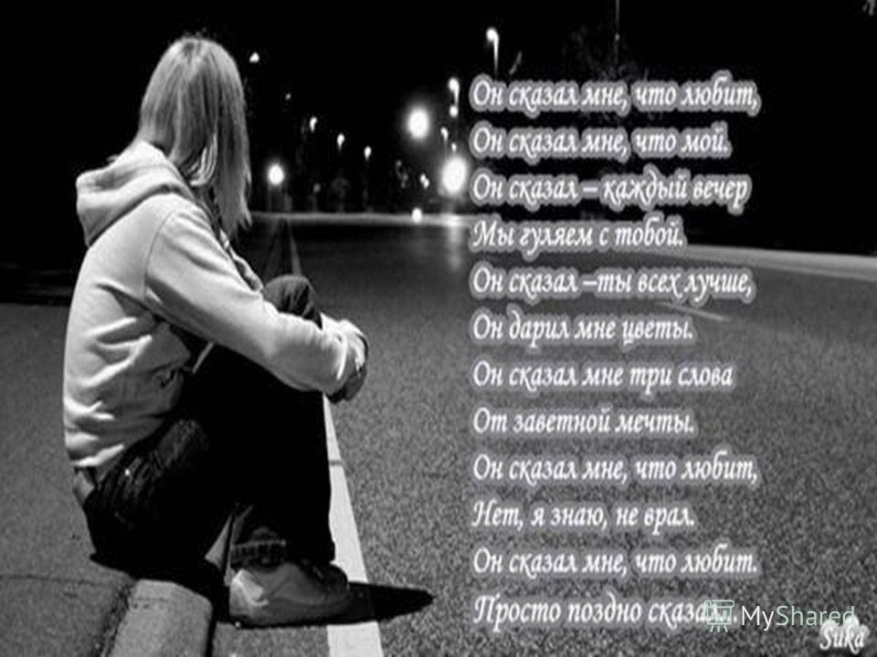 Стих про любовь и унижения одновременно