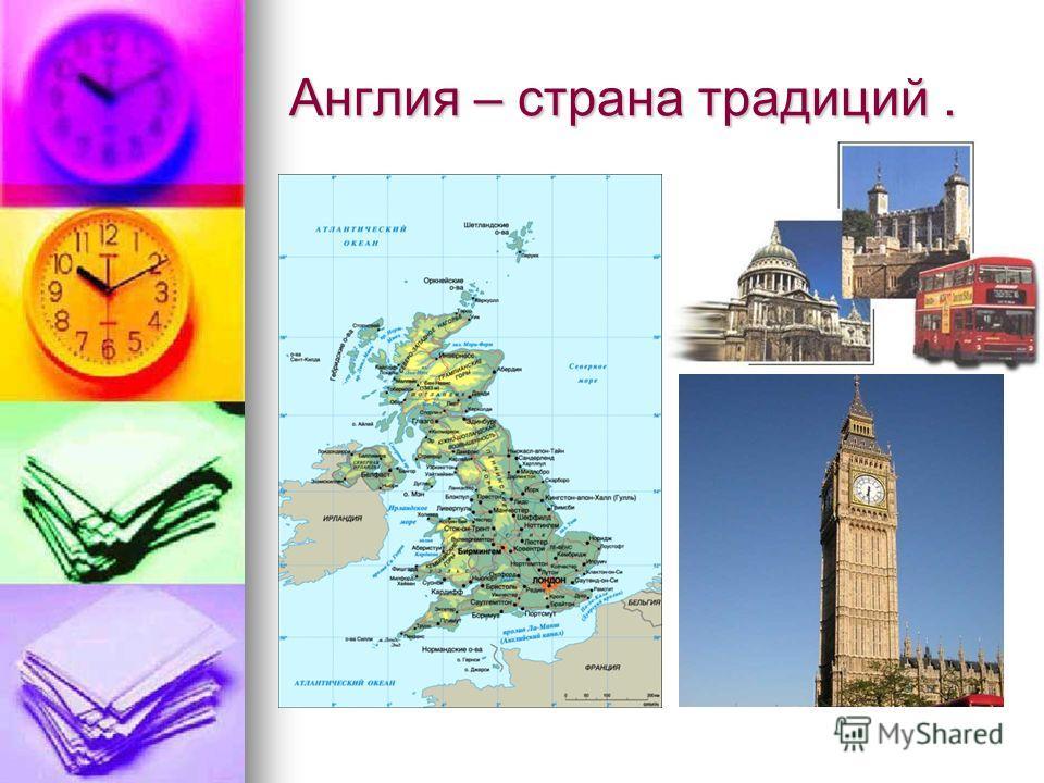 Англия – страна традиций.