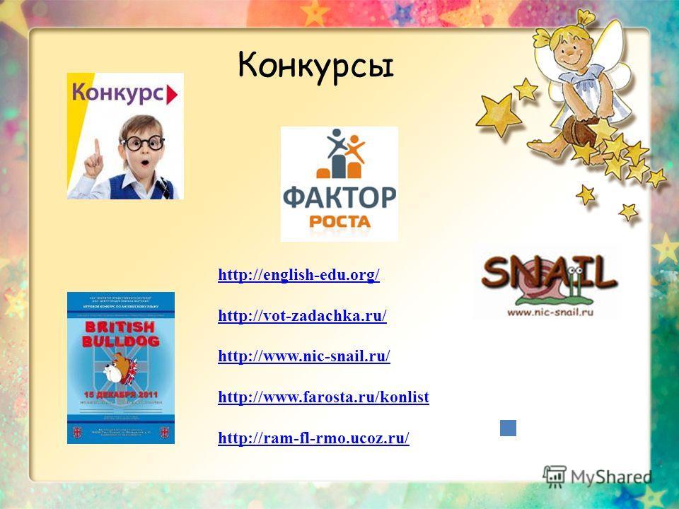Конкурсы http://english-edu.org/ http://vot-zadachka.ru/ http://www.nic-snail.ru/ http://www.farosta.ru/konlist http://ram-fl-rmo.ucoz.ru/