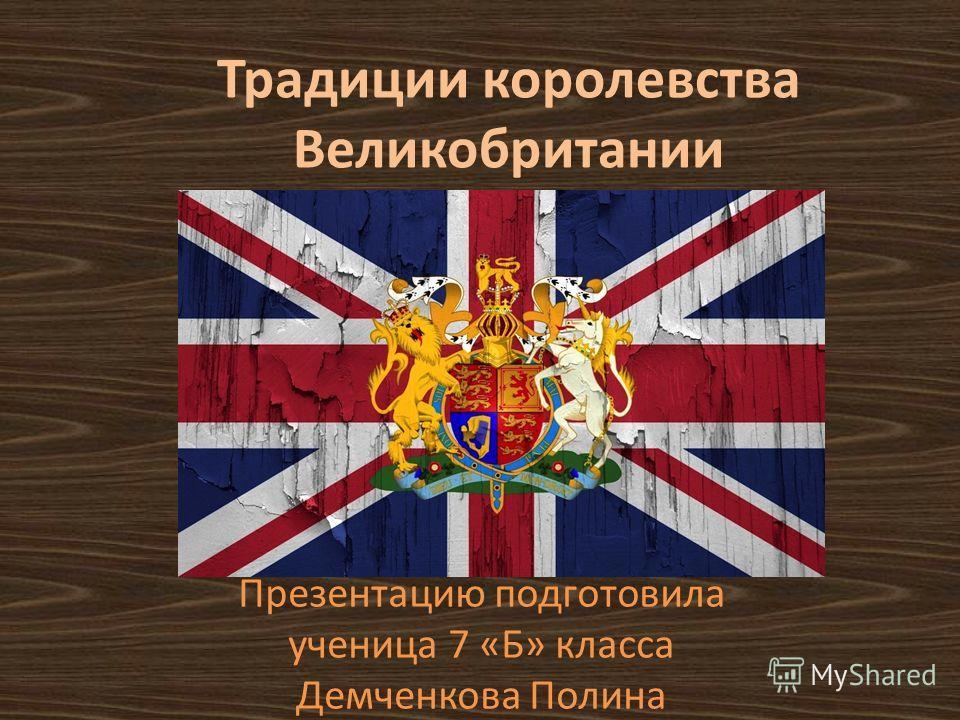 Традиции королевства Великобритании Презентацию подготовила ученица 7 «Б» класса Демченкова Полина