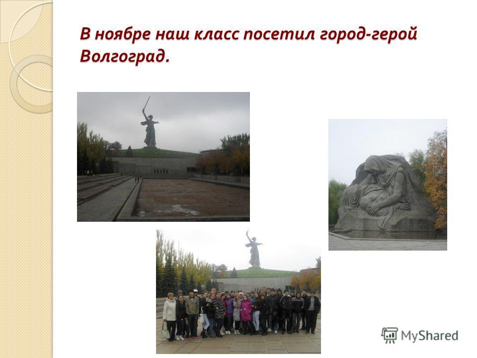В ноябре наш класс посетил город - герой Волгоград.