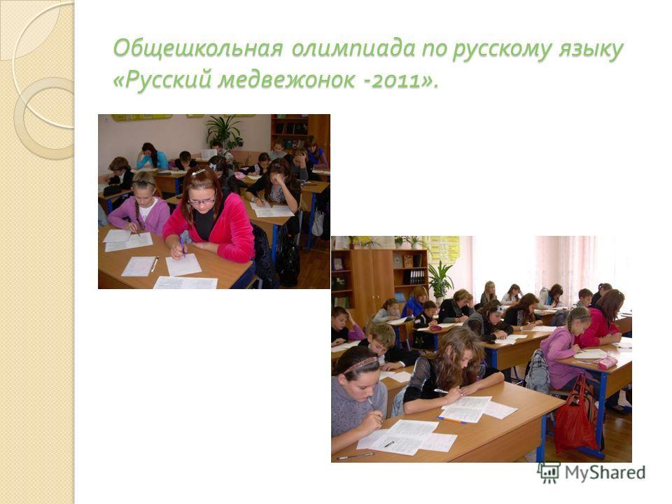Общешкольная олимпиада по русскому языку « Русский медвежонок -2011».