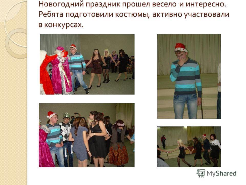 Новогодний праздник прошел весело и интересно. Ребята подготовили костюмы, активно участвовали в конкурсах.