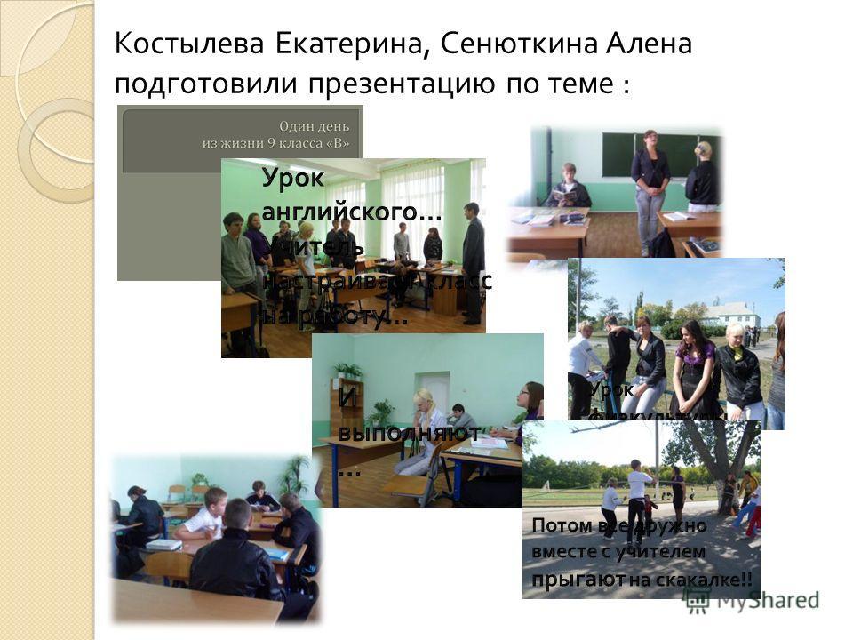 Костылева Екатерина, Сенюткина Алена подготовили презентацию по теме :