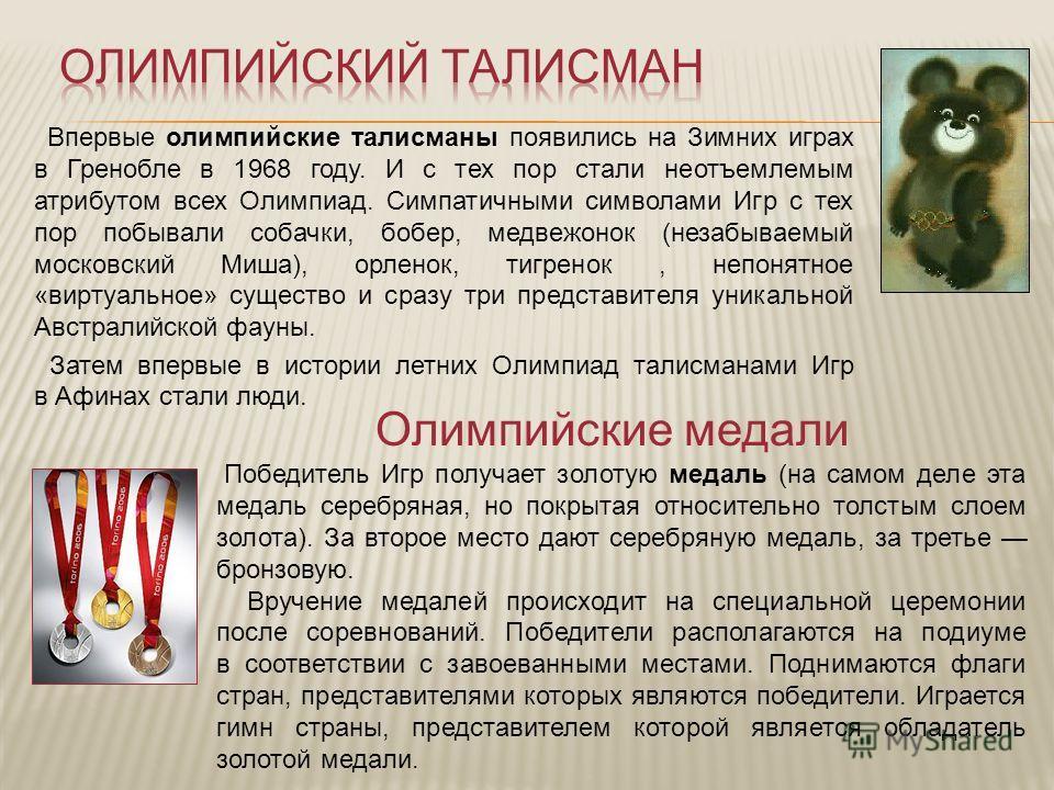 Впервые олимпийские талисманы появились на Зимних играх в Гренобле в 1968 году. И с тех пор стали неотъемлемым атрибутом всех Олимпиад. Симпатичными символами Игр с тех пор побывали собачки, бобер, медвежонок (незабываемый московский Миша), орленок,