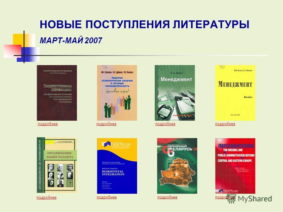 подробнее подробнее подробнее подробнее подробнее подробнее подробнее НОВЫЕ ПОСТУПЛЕНИЯ ЛИТЕРАТУРЫ МАРТ-МАЙ 2007