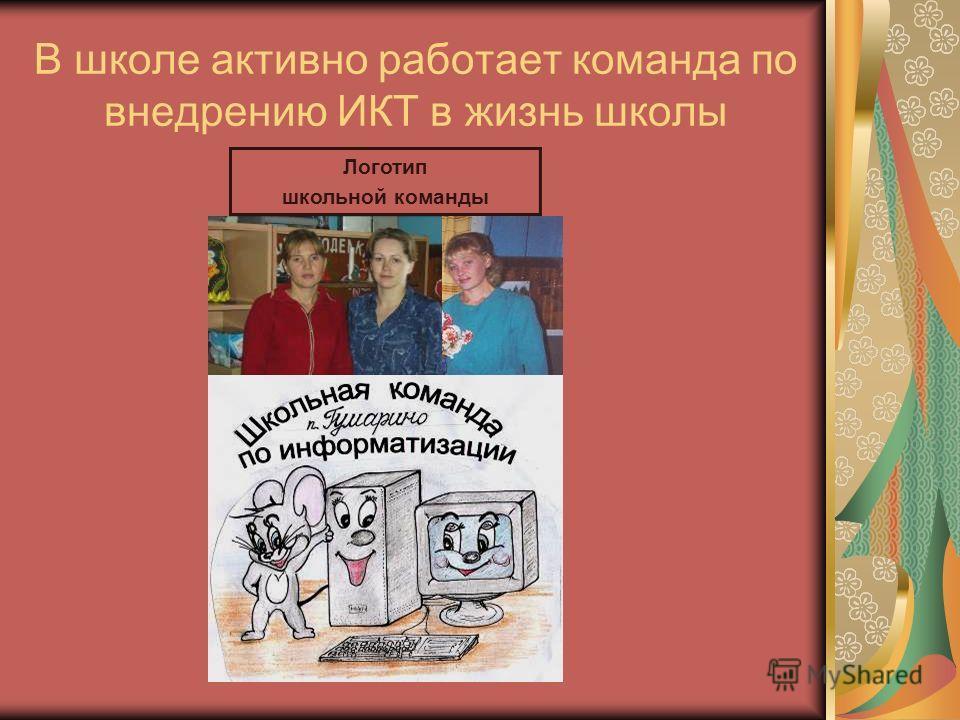 В школе активно работает команда по внедрению ИКТ в жизнь школы Логотип школьной команды