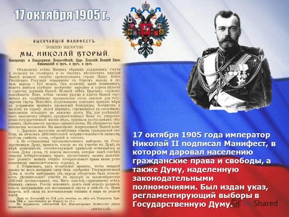 17 октября 1905 года император Николай II подписал Манифест, в котором даровал населению гражданские права и свободы, а также Думу, наделенную законодательными полномочиями. Был издан указ, регламентирующий выборы в Государственную Думу.