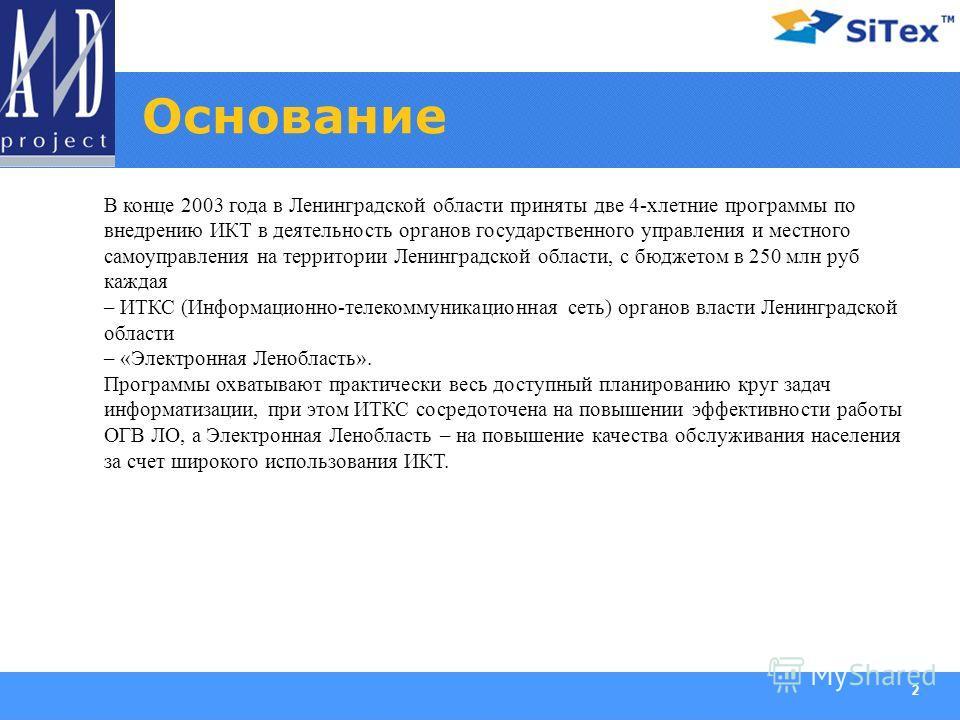 2 Основание В конце 2003 года в Ленинградской области приняты две 4-хлетние программы по внедрению ИКТ в деятельность органов государственного управления и местного самоуправления на территории Ленинградской области, с бюджетом в 250 млн руб каждая –