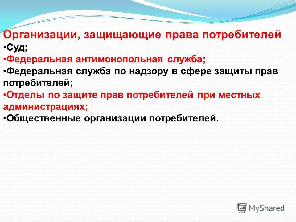 Федеральная служба по защите права потребителей по республике татарстан
