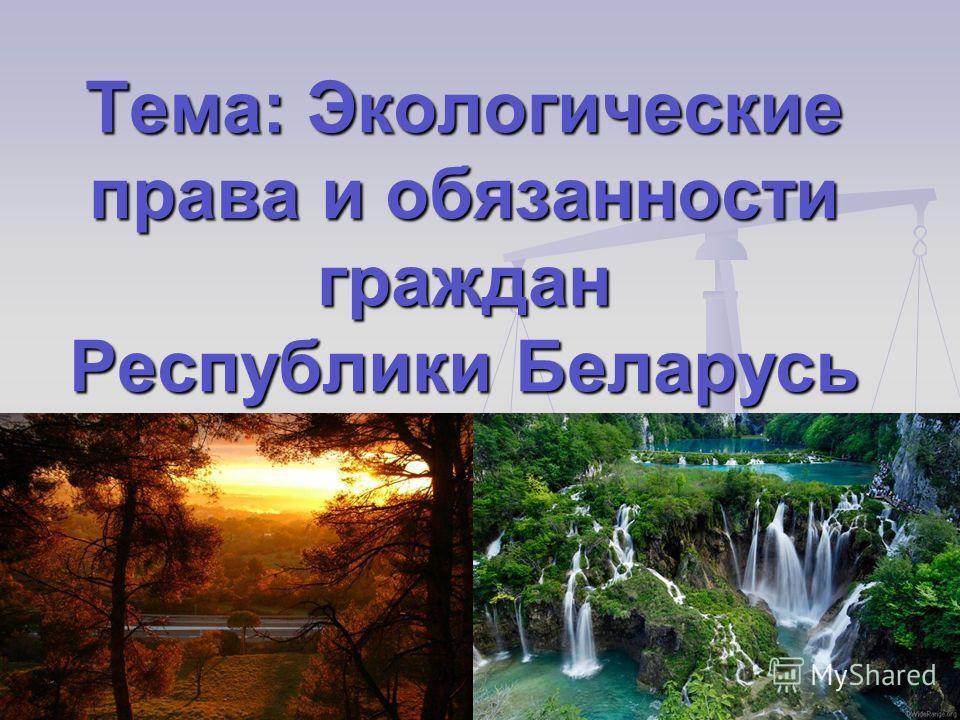 26.12.2013 Тема: Экологические права и обязанности граждан Республики Беларусь