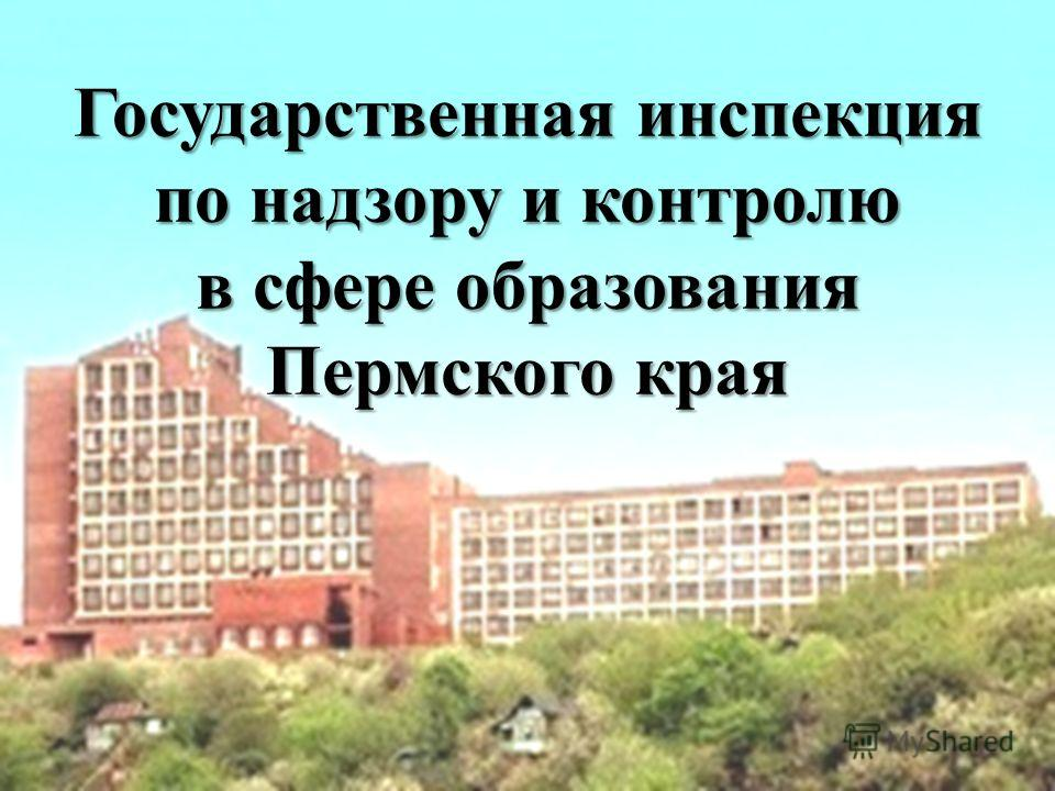 Государственная инспекция по надзору и контролю в сфере образования Пермского края