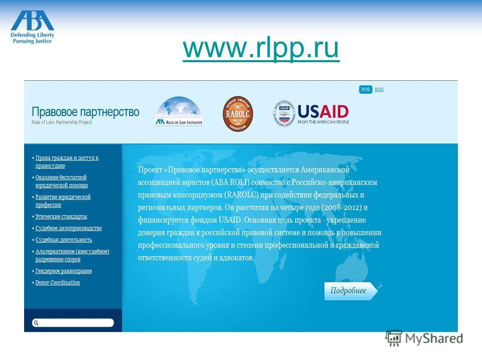 www.rlpp.ru