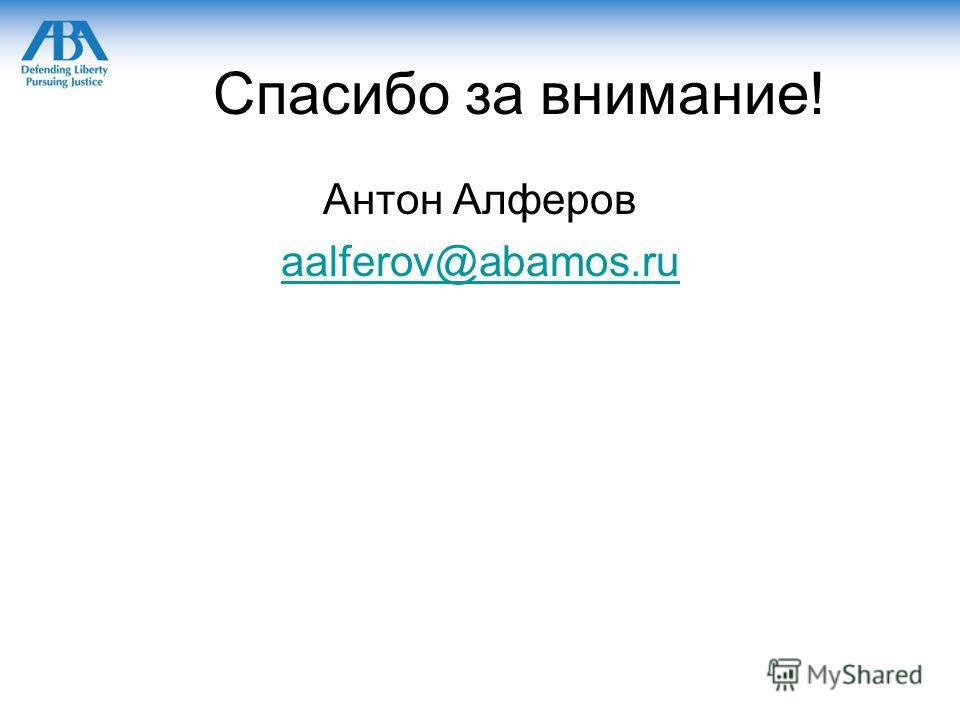 Спасибо за внимание! Антон Алферов aalferov@abamos.ru