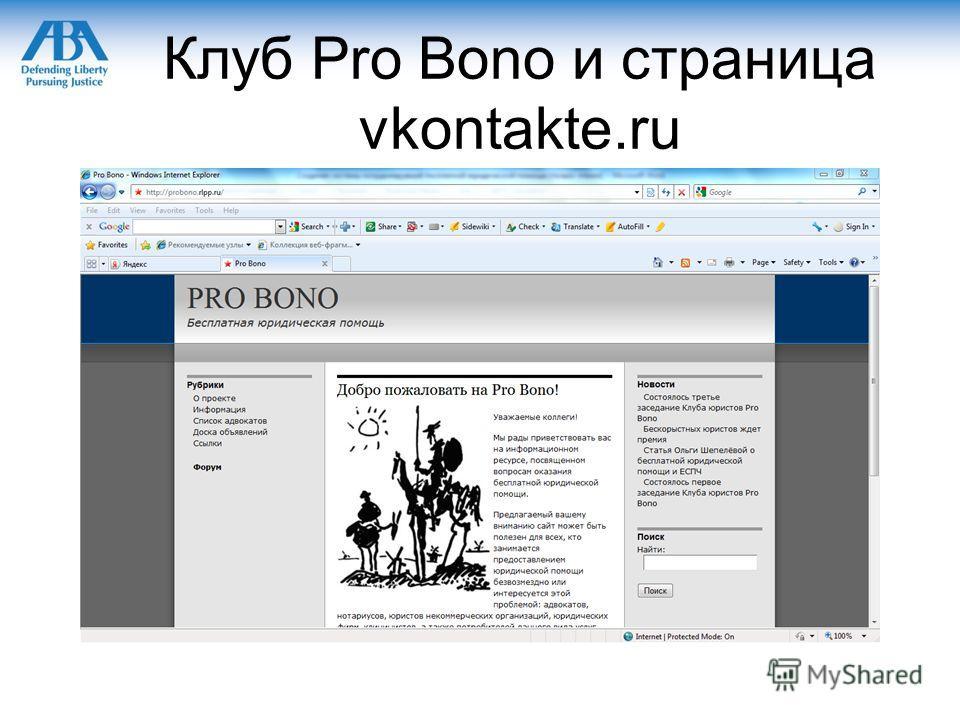 Клуб Pro Bono и страница vkontakte.ru