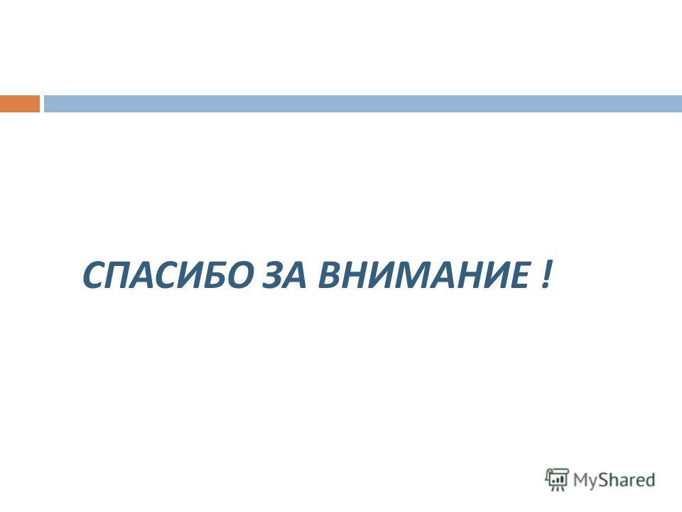 ВМЕСТЕ ПРОТИВ ЭКСТРЕМИЗМА !