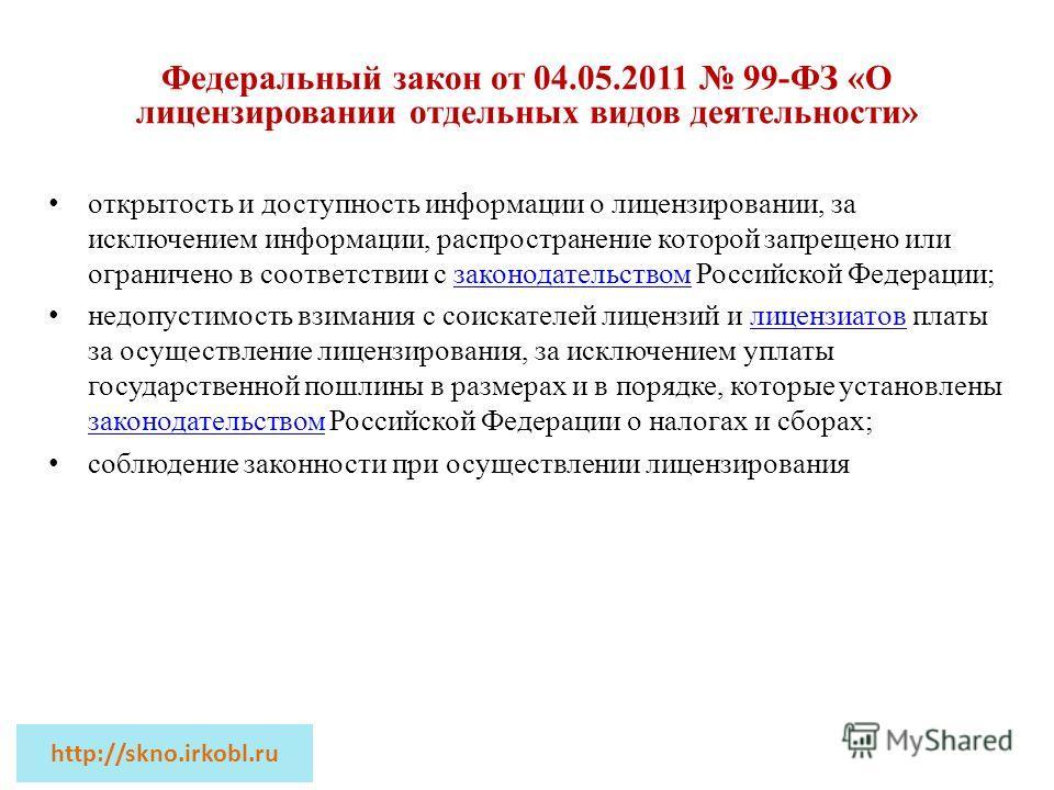 Федеральный закон от 04.05.2011 99-ФЗ «О лицензировании отдельных видов деятельности» открытость и доступность информации о лицензировании, за исключением информации, распространение которой запрещено или ограничено в соответствии с законодательством