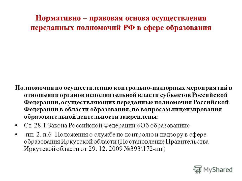 Нормативно – правовая основа осуществления переданных полномочий РФ в сфере образования Полномочия по осуществлению контрольно-надзорных мероприятий в отношении органов исполнительной власти субъектов Российской Федерации, осуществляющих переданные п