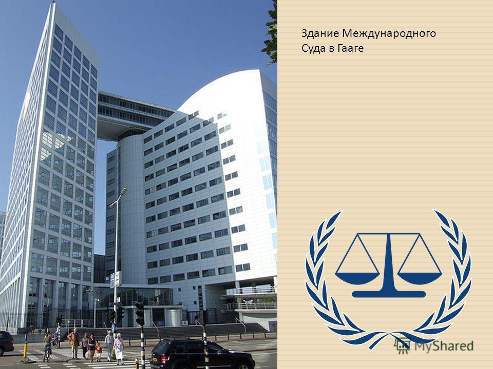 Здание Международного Суда в Гааге