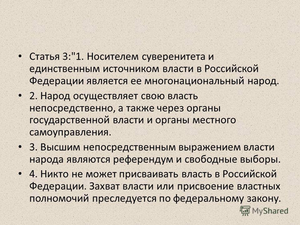 Статья 3: