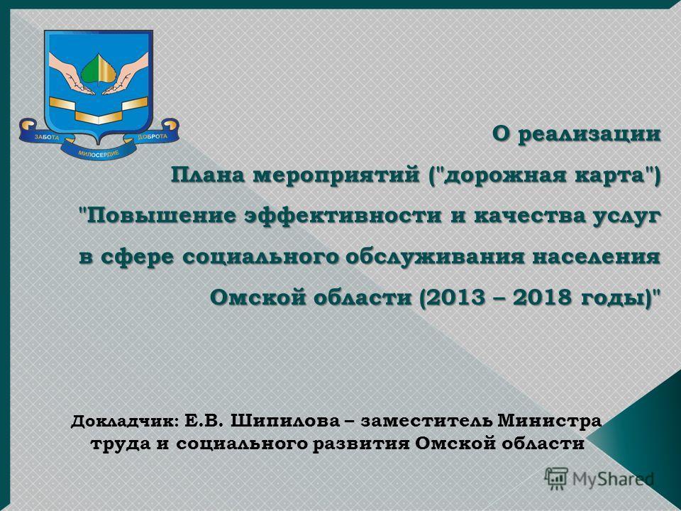 Докладчик: Е.В. Шипилова – заместитель Министра труда и социального развития Омской области О реализации Плана мероприятий (