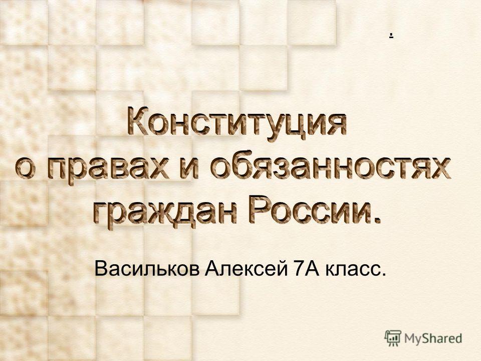 . Васильков Алексей 7А класс.