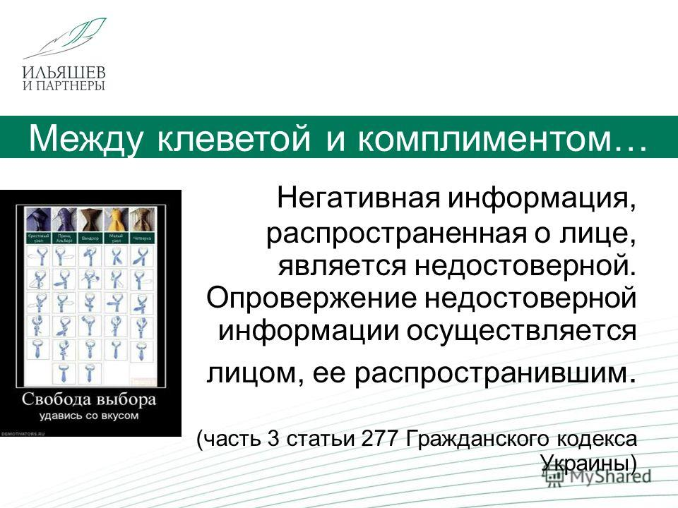 11 Между клеветой и комплиментом… Негативная информация, распространенная о лице, является недостоверной. Опровержение недостоверной информации осуществляется лицом, ее распространившим. (часть 3 статьи 277 Гражданского кодекса Украины)