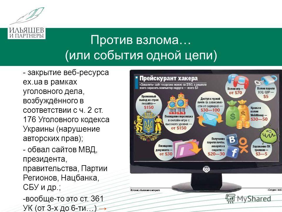 19 Против взлома… (или события одной цепи) - закрытие веб-ресурса ex.ua в рамках уголовного дела, возбуждённого в соответствии с ч. 2 ст. 176 Уголовного кодекса Украины (нарушение авторских прав); - обвал сайтов МВД, президента, правительства, Партии