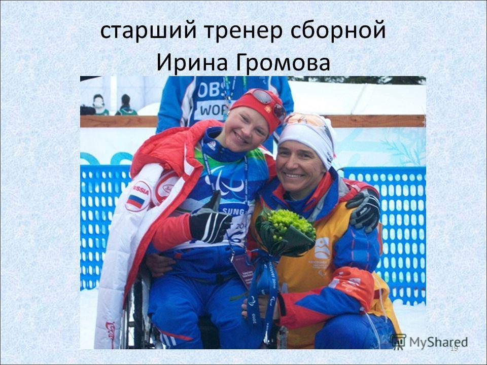 старший тренер сборной Ирина Громова 19