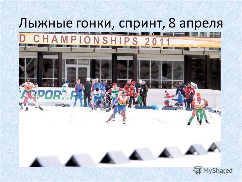 Лыжные гонки, спринт, 8 апреля 54