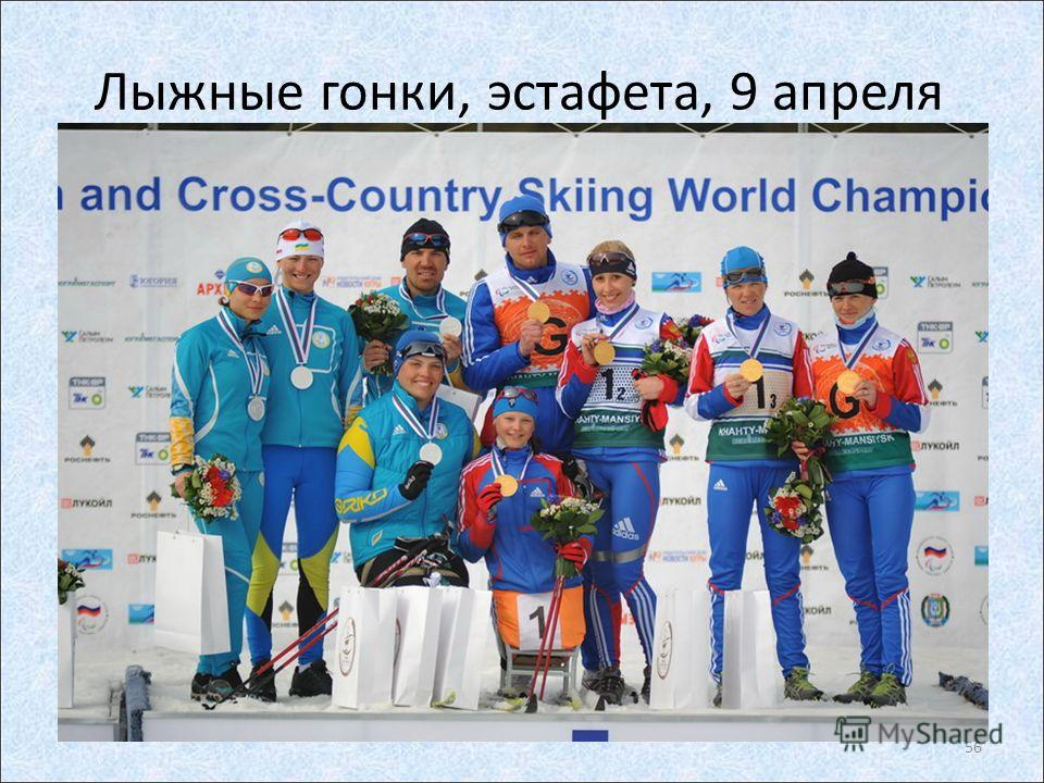 Лыжные гонки, эстафета, 9 апреля 56