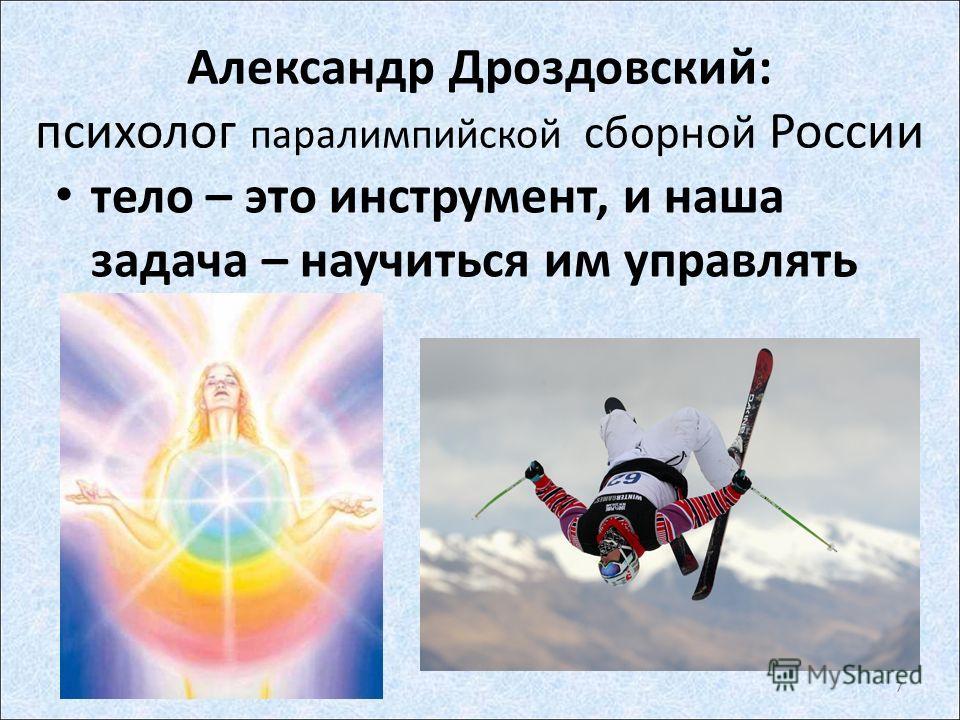 Александр Дроздовский: психолог паралимпийской сборной России тело – это инструмент, и наша задача – научиться им управлять 7