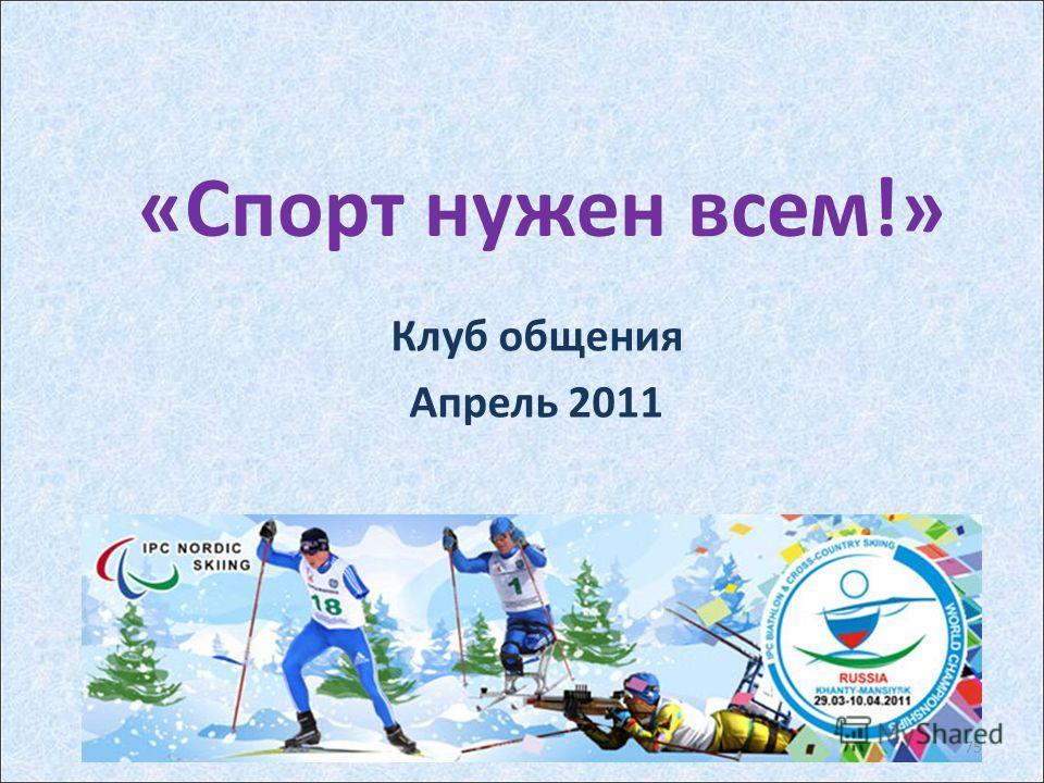 «Спорт нужен всем!» Клуб общения Апрель 2011 75