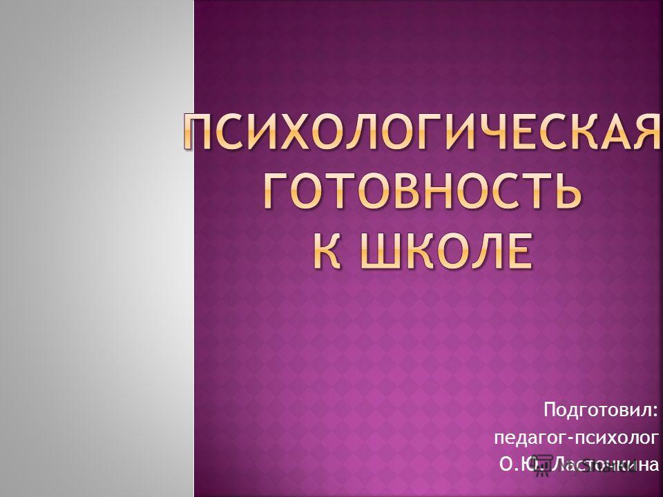 Подготовил: педагог-психолог О.Ю. Ласточкина