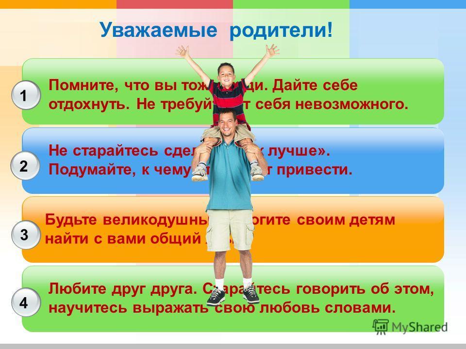 Семья обеспечивает чувство безопасности ребенка во внешнем мире и исследовании новых способов его освоения. Ребенок перенимает у родителей основы поведения в обществе. Родители являются основным источником жизненного опыта. Родители влияют на поведен