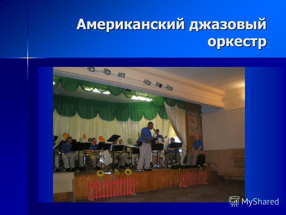 Американский джазовый оркестр