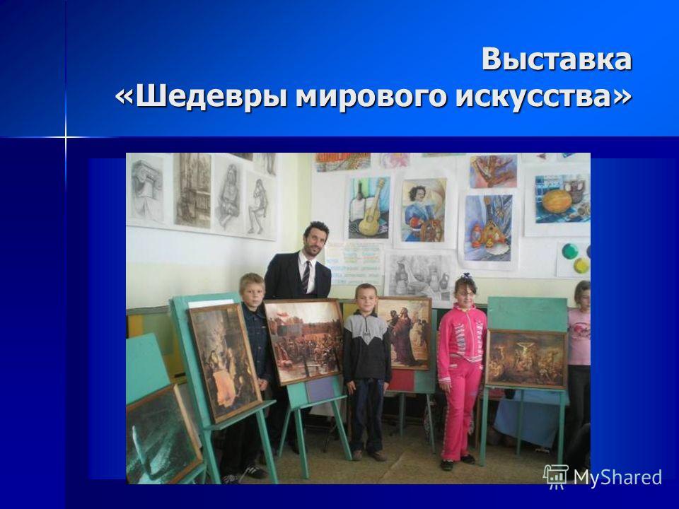 Выставка «Шедевры мирового искусства»