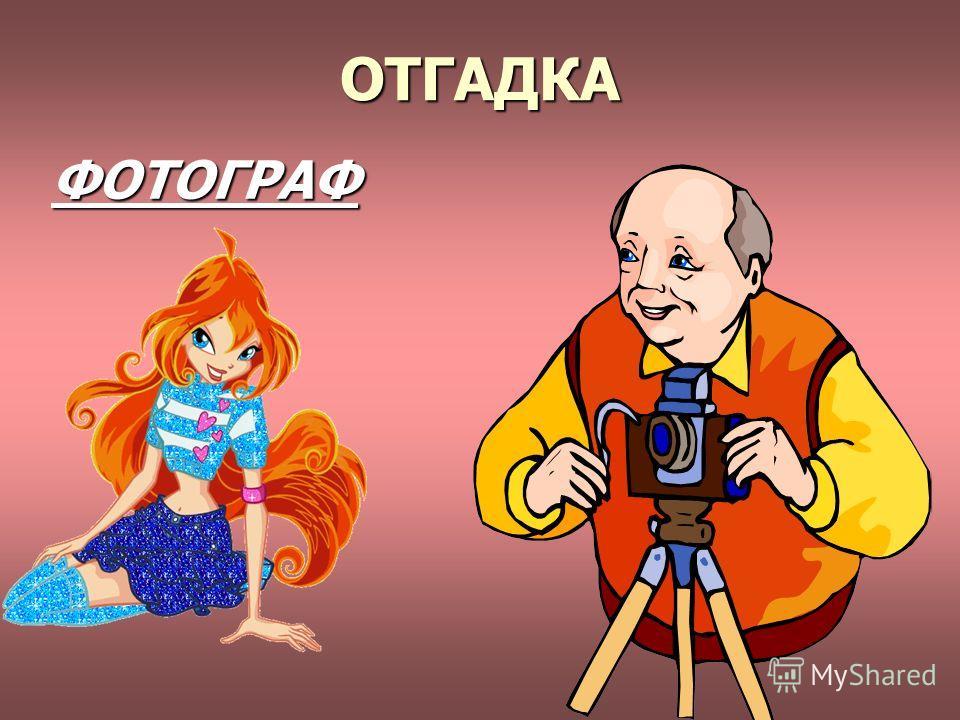ОТГАДКА ФОТОГРАФ