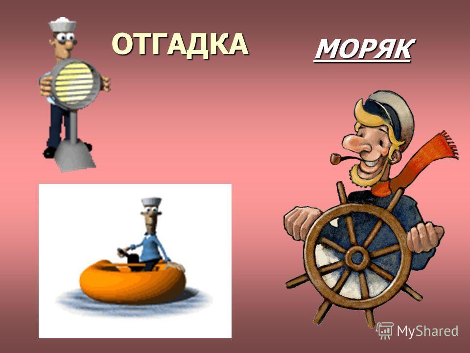 ОТГАДКА МОРЯК