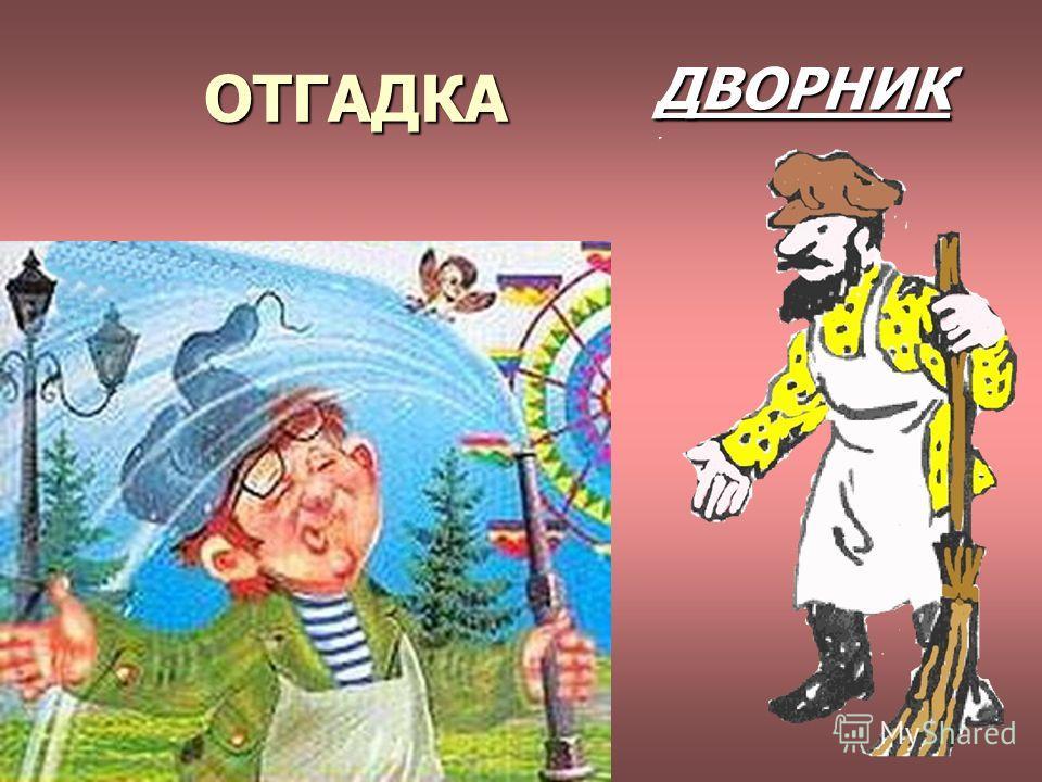 ОТГАДКА ДВОРНИК