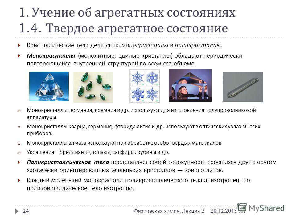 1. Учение об агрегатных состояниях 1.4. Твердое агрегатное состояние Кристаллические тела делятся на монокристаллы и поликристаллы. Монокристаллы ( монолитные, единые кристаллы ) обладают периодически повторяющейся внутренней структурой во всем его о