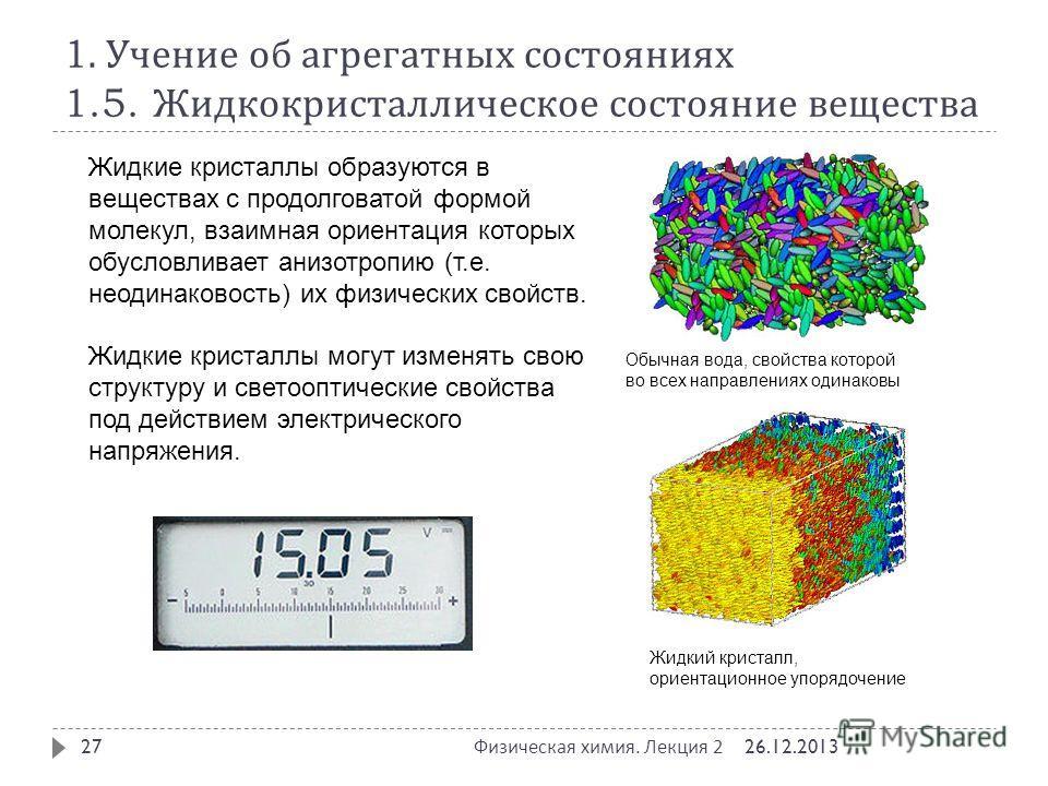 1. Учение об агрегатных состояниях 1.5. Жидкокристаллическое состояние вещества 26.12.2013 Физическая химия. Лекция 2 27 Жидкие кристаллы образуются в веществах с продолговатой формой молекул, взаимная ориентация которых обусловливает анизотропию (т.