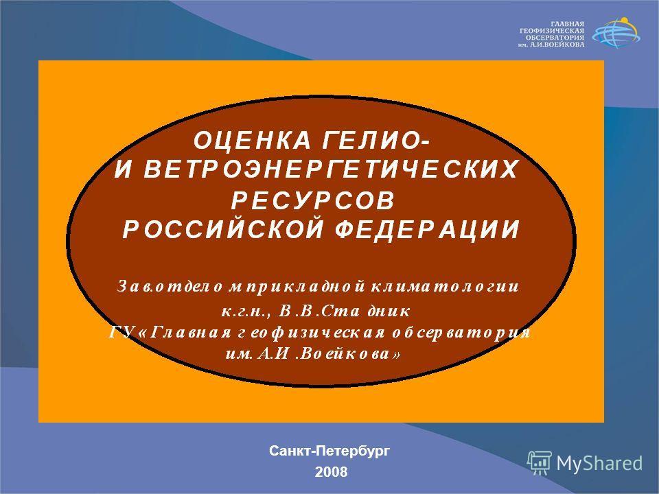 НАЗВАНИЕ ДОКЛАДА Автор(ы) Санкт-Петербург 2008