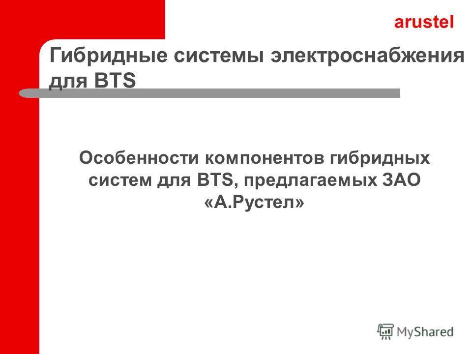 arustel Гибридные системы электроснабжения для BTS Особенности компонентов гибридных систем для BTS, предлагаемых ЗАО «А.Рустел»