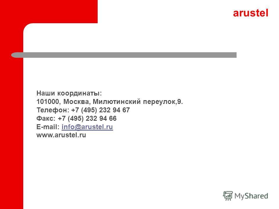 arustel Наши координаты: 101000, Москва, Милютинский переулок,9. Телефон: +7 (495) 232 94 67 Факс: +7 (495) 232 94 66 E-mail: info@arustel.ruinfo@arustel.ru www.arustel.ru