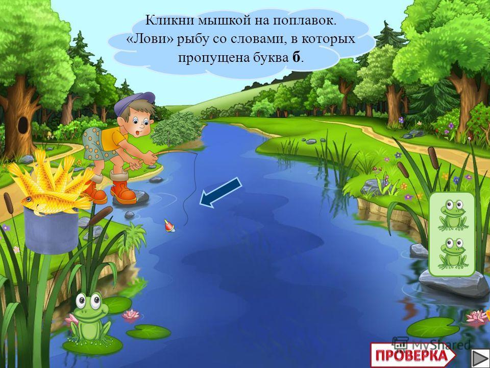 Автор: учитель – логопед Азарина Елена Леонидовна Звуки б-п ИГРА «РЫБАЛКА»
