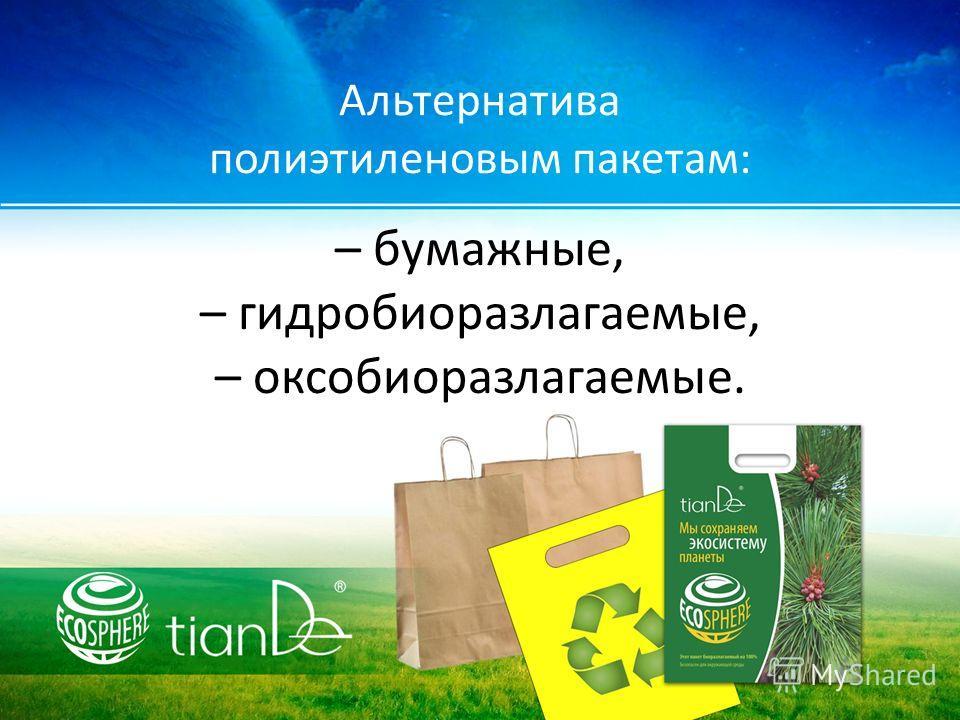 – бумажные, – гидробиоразлагаемые, – оксобиоразлагаемые. Альтернатива полиэтиленовым пакетам: