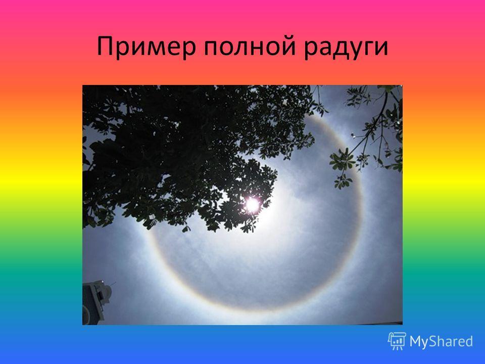 Пример полной радуги