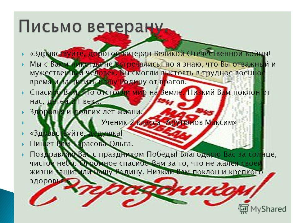 «Здравствуйте, дорогой ветеран Великой Отечественной войны! Мы с Вами никогда не встречались, но я знаю, что Вы отважный и мужественный человек. Вы смогли выстоять в трудное военное время и защитить нашу Родину от врагов. Спасибо Вам, что отстояли ми
